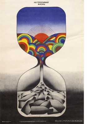 Featured image is reproduced from 'Alcohol: Soviet Anti-Alcohol Posters.'