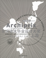 Archiprix 2007 International Shanghai