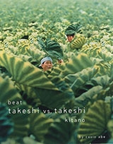 Beat Takeshi vs. Takeshi Kitano