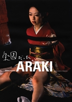 Nobuyoshi Araki: It Was Once a Paradise