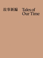 Tales of Our Time