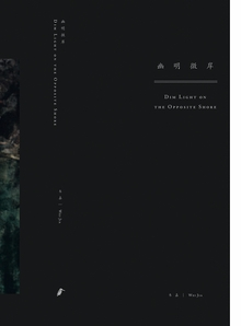 Wei Jia: Dim Light On the Opposite Shore