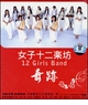 12 Girls Band - Miracle (VCD)