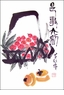 Chinese Brush Painting - Fruits #456