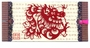 Chinese Bookmark with Traditional Chinese Paper Cuts - Chinese Zodiac Symbol / Dragon #16