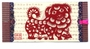 Chinese Bookmark with Traditional Chinese Paper Cuts - Chinese Zodiac Symbol / Dog #15