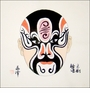 Chinese Brush Painting - Beijing Opera Mask #547