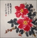 Chinese Brush Painting - Flowers #455