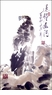 Chinese Brush Painting - Hawk #535
