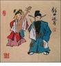 Chinese Brush Painting - Opera #513