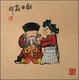 Chinese Brush Painting - Opera #515