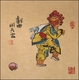 Chinese Brush Painting - Opera / Monkey King #530