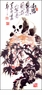 Chinese Brush Painting - Panda #25
