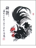 Chinese Brush Painting - Rooster #459