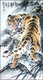 Chinese Brush Painting - Tiger  #542