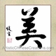 Chinese Calligraphy - Beauty