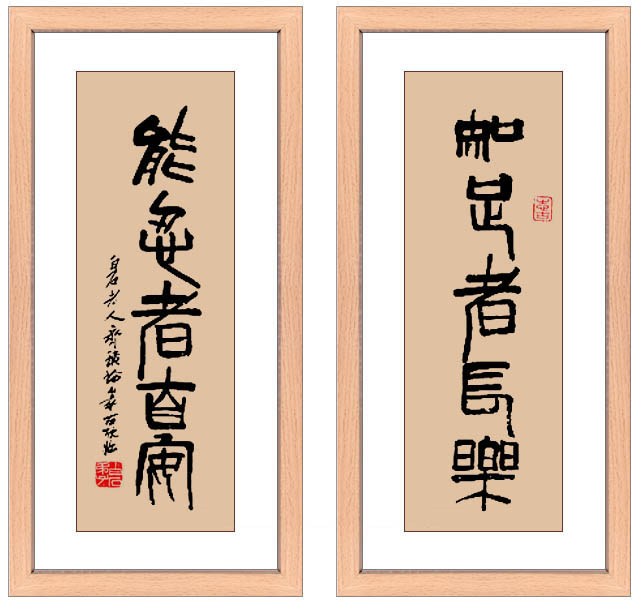 Chinese Calligraphy Framed Art Traditional Chinese Art