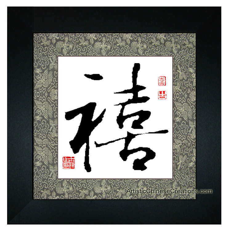 Chinese Calligraphy Framed Art Happiness Asian Art