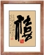 Chinese Calligraphy Framed Art - Happiness #92