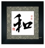Professional Chinese Calligraphy Framed Art - Harmony #18