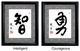 Chinese Calligraphy Framed Art - Intelligent & Courageous