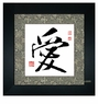 Professional Chinese Calligraphy Framed Art - Love #86