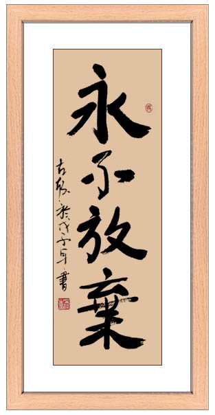 Click to enlarge Chinese Calligraphy Framed Art ...  sc 1 st  Artistic Chinese Creations.com & Chinese Calligraphy Framed Art - Never Give Up Oriental Wall Art ...