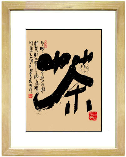 Chinese Calligraphy Framed Art Tea Chinese Tea Art
