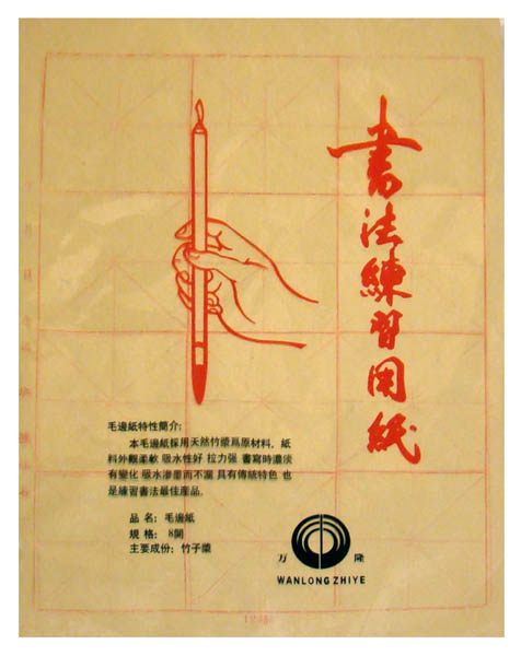 Chinese Calligraphy Practice Paper Sheets 70 Sheets