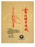 Chinese Calligraphy Practice Paper Sheets (70 sheets)