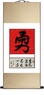 Chinese Calligraphy Scroll - Bravery / Courage #516