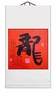 Chinese Calligraphy Scroll - Dragon