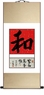 Chinese Calligraphy Scroll - Harmony #513