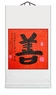 Chinese Calligraphy Scroll - Kindness