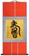 Chinese Calligraphy Scroll - Longevity / Long Life #525