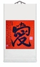 Chinese Calligraphy Scroll - Love