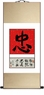 Chinese Calligraphy Scroll - Loyalty #515