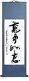 Chinese Calligraphy Scroll - May All Your Wishes be Fulfilled #146