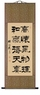 Chinese Calligraphy Scroll - Poem #156