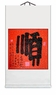 Chinese Calligraphy Scroll - Successfully / Smoothly