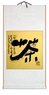 Chinese Calligraphy Scroll - Tea