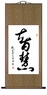 Chinese Calligraphy Scroll - Wisdom