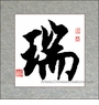 Chinese Calligraphy Symbol - Auspiciousness #65