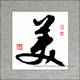 Chinese Calligraphy Symbol - Beauty #841