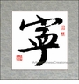Chinese Calligraphy Symbol �C Tranquility #839