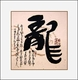 Chinese Calligraphy Symbol - Dragon #836