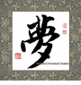 Chinese Calligraphy Symbol - Dream #843