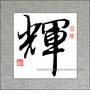 Chinese Calligraphy Symbol - Glory #64