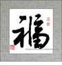 Chinese Calligraphy Symbol - Good Fortune #838