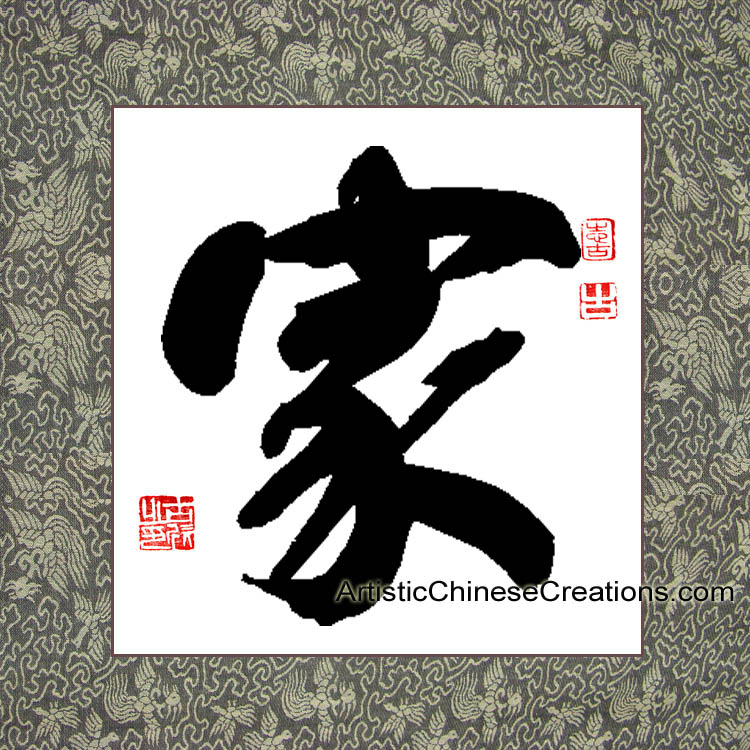 Chinese Calligraphy Symbol Home Family Professionally Chinese